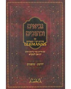 """נ""""ך עם פירוש רש""""י ומצודות חמש מגילות דניאל עזרא נחמיה עברי טייטש יש אם למקרא"""