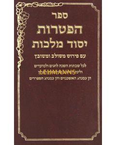 ספר הפטרות - יסוד מלכות