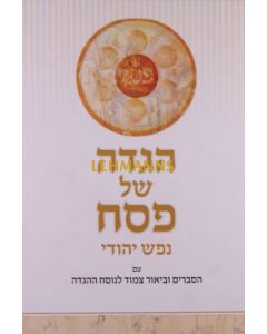 הגדה נפש יהודי
