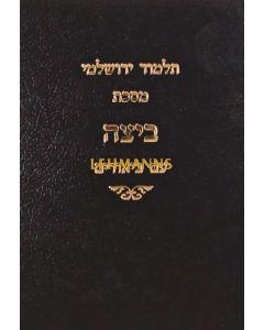 ירושלמי עירובין עם ביאורים