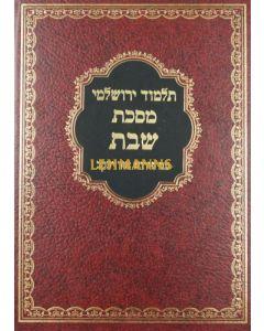 ירושלמי שבת עם פירוש אור יעקב