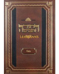 """נ""""ך התורה התמימה ישעיהו"""