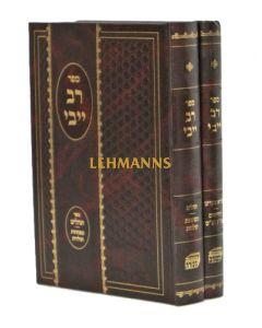 """רב ייבי על התורה ש""""ס ועל ספר תהלים ב' כרכים - המסורה"""