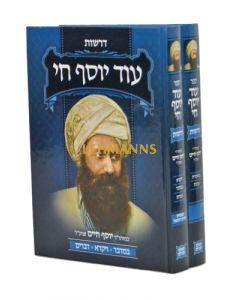 עוד יוסף חי הלכות ב' כרכים עם קונטרס מראות יחזקאל