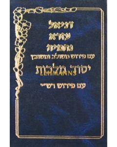 דניאל עזרא נחמיה יסוד מלכות