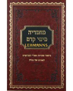מחמדיה מימי קדם - מלכים ישעיה ירמיה תרי עשר