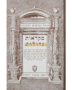 """דניאל עזרא נחמיה מק""""ג"""