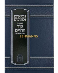 """נ""""ך עם פירוש אור החיים - מוסד הרב קוק"""