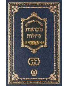 """נ""""ך מקראות גדולות עם מלבים קשה מוקטן מלכים א-ב - מיר"""