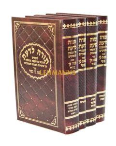 תורה לדעת על התורה ומועדים ד' כרכים חדש