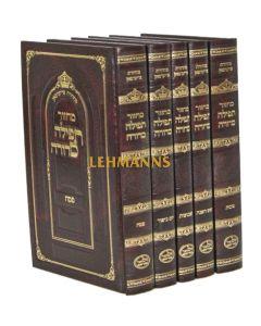 מחזור תפילה סדורה ה' כרכים גדול בורדו - נר למאור עם הוראות עברי טייטשMaroon
