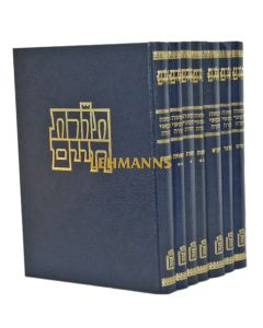 חומש מקראות גדולות תורת חיים ז' כרכים - מוסד הרב קוק