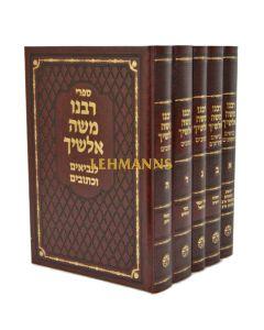 אלשיך נביאים וכתובים ה' כרכים מרובע