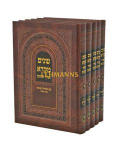 """שנים מקרא ואחד תרגום עם פירוש רש""""י ותפלות שבת ה' כרכים קשה - מיר"""