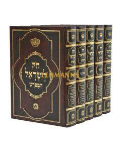 חק לישראל המפורש ה' כרכים בלום גדול