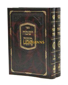 ישמח משה על התורה ב' כרכים סדור חדש