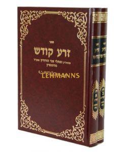 זרע קודש ב' כרכים על התורה והמועדים וגשל