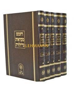 חומש מקראות גדולות זכר חנוך גדול ה' כרכים