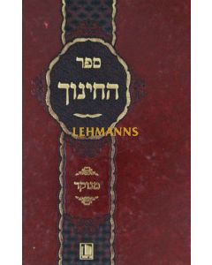 ספר החנוך מנוקד כרך אחד-מישור