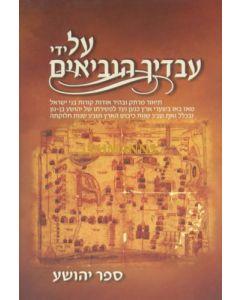 על ידי עבדיך הנביאים - ספר יהושע