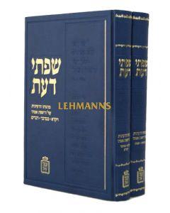 שפתי דעת על התורה ב' כרכים-הרב שיינפלד