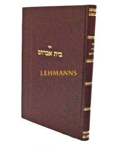 בית אברהם על התורה סלונים