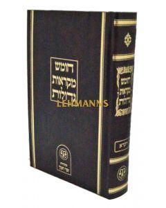 חומש מקראות גדולות זכר חנוך תלמידים - ויקרא