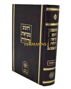 חומש מקראות גדולות זכר חנוך תלמידים - בראשית