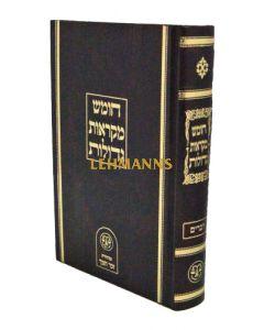 חומש מקראות גדולות זכר חנוך תלמידים - דברים