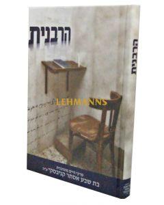 """הרבנית קניבסקי ע""""ה"""