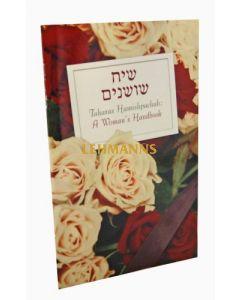 Siach Shoshanim - Taharas Hamishpacha (Paperback)