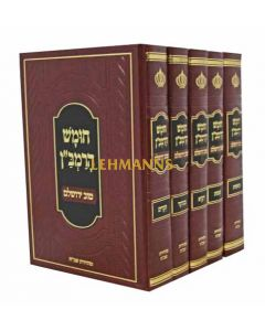 """חומש עם רמב""""ן על התורה בינוני טוב ירושלם ה' כרכים - חדש"""