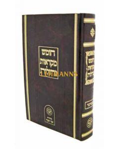 חומש מקראות גדולות זכר חנוך תלמידים - במדבר