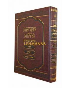 חומש מקראות גדולות החוט המשולש שמות