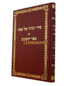 הגדה ספר הזמנים - איזביצא ראדזין