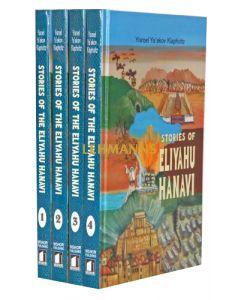 Stories of Eliyahu Hanavi (4 Vols)