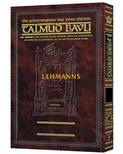 Artscroll: Schottenstein Daf Yomi Ed Talmud English [#16] - Succah Vol 2 (29b-56b)