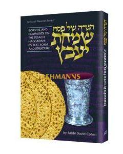 Artscroll: Haggadah Simchas Yaabetz Paperback by Rabbi David Cohen