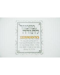 Feldart: Mizmor LeTodah Wall Plaque-Acrylic