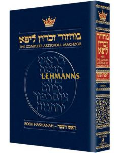 Artscroll: Machzor Rosh Hashanah - Pocket Size Paperback Ashkenaz