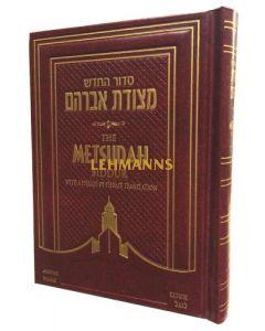 Metsudah Siddur (Ashkenaz, weekdays, pocket-size)