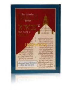The Metsudah Linear Tanach - Shmuel I / Samuel I