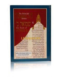 The Metsudah Linear Tanach - Shmuel II / Samuel II