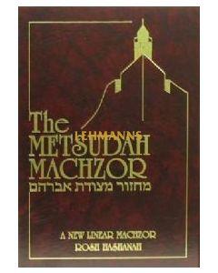 Metsudah Machzor: Rosh Hashanah - Ashkenaz (Compact Size)