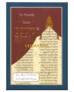 The Metsudah Linear Tanach - Melochim II / Kings II