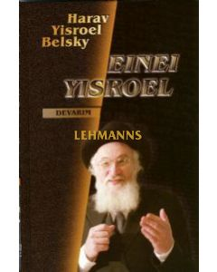 Einei Yisroel 5 - Devarim
