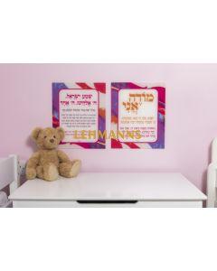 Feldart:Shema Wall Plaque-Girls-Acrylic