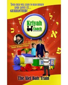 Kriyah Coach - The Alef Bais Train - DVD
