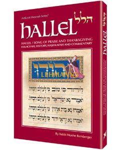 Artscroll: Hallel / Song of Praise and Thanksgiving Paperback by Rabbi Moshe Bamberger