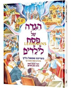 Artscroll: Hebrew Artscroll Children's Haggadah Hardback by Shmuel Blitz